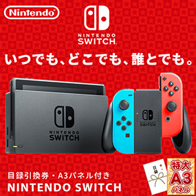 任天堂Switchゲーム機【目録引換券・A3パネル付き】