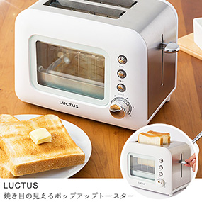 LUCTUS 焼き目の見えるポップアップトー...