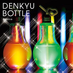 光って目立つ電球ボトル