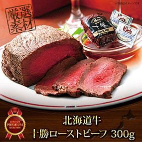 北海道牛 十勝ローストビーフ300g【目録引換券】