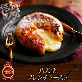 八天堂 フレンチトースト【目録引換券】