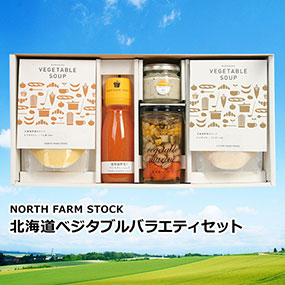 90%OFF NORTH FARM STOCK 北海道ベジタ...