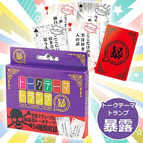 トークテーマトランプ 暴露 パーティグッズ・ビンゴ・イベントゲーム ...