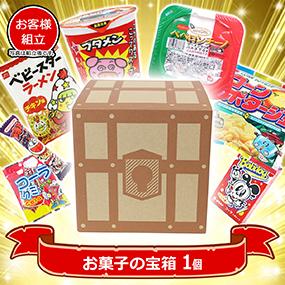 トレジャーボックス お菓子の宝箱