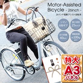 【目録・特大A3パネル付き】26インチ電動アシスト自転車