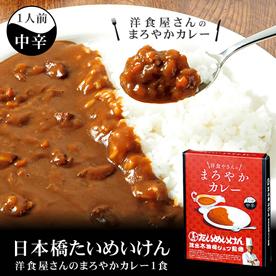 日本橋たいめいけん洋食屋さんのまろやかカレー1食