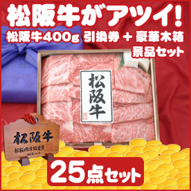 松阪牛がアツイ!! 25点セット