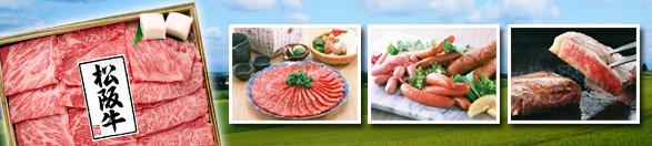 肉・肉加工品 | 目録景品・産地直送ギフト