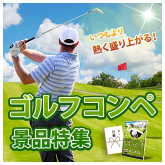 ゴルフコンペ景品・賞品特集!