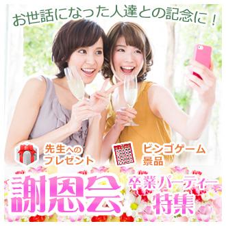 謝恩会・卒業パーティー特集 先生へのプレゼント&年代別ビンゴ景品をセレクト!
