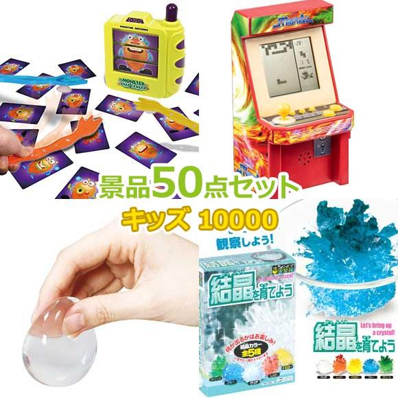 キッズ景品10,000円50点セット