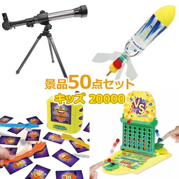 キッズ景品20,000円50点セット