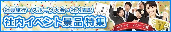 社員旅行・スポーツ大会・社内表彰 社内イベント向け景品特集