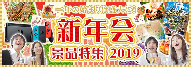 新年会景品特集2019