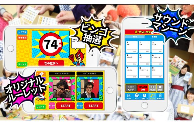幹事アプリの決定版!イベント幹事さんのお助けアプリ。