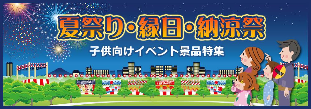 夏祭り・縁日・納涼祭 子供向けイベント景品特集