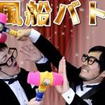 男と男のタイマン勝負!紙風船バトル