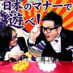 日本のマナーで遊べ!お箸で運ぶピンポン玉 ゲーム