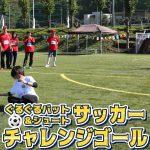 チーム対抗!ぐるぐるバット&シュート サッカーチャレンジゴール