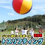 ジャンボビーチボール トスリフティング 団体戦