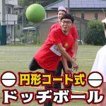 円形コート式 ドッヂボール