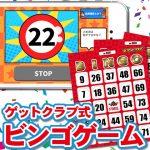 ビンゴカードとアプリが連動!ゲットクラブ式ビンゴゲーム