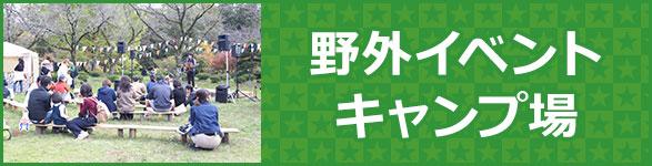 野外イベント・キャンプ場