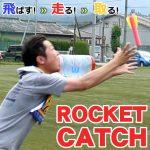 ロケットキャッチ