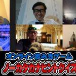 オンライン飲み会ゲーム ノーカタカナヒントクイズ