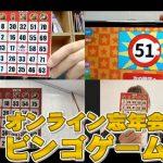 オンライン忘年会ビンゴゲーム【初級編】