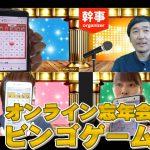 オンライン忘年会ビンゴゲーム【上級編】