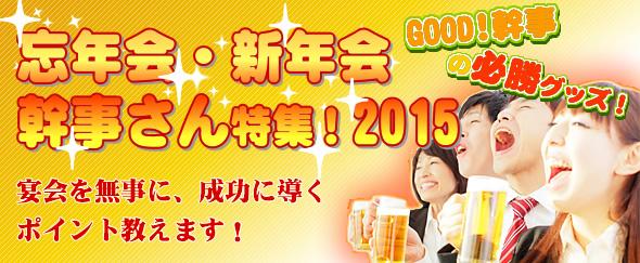 忘年会・新年会の幹事さん特集! 2014年度版