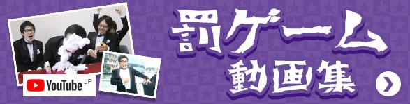 罰ゲーム動画集
