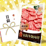 目録景品・産地直送・海鮮・肉・スイーツ