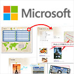 Microsoft 旅のしおり 特集