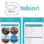 アプリ tabiori