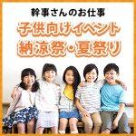 幹事さんのお仕事 子供向けイベント 納涼祭・夏祭り