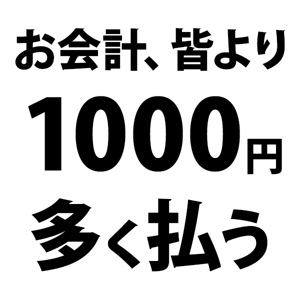 お会計、皆より1000円多く払う
