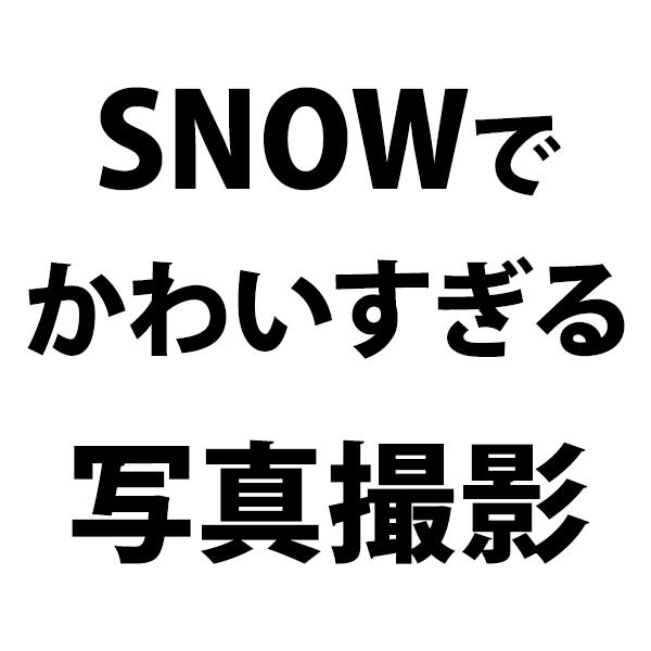 SNOWでかわいすぎる写真撮影