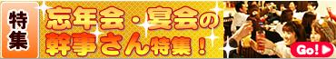 忘年会・新年会の幹事さん特集! 2015年度版