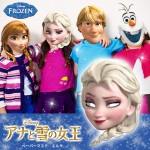 アナと雪の女王ペーパーマスク