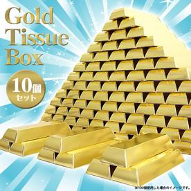 ゴールドティッシュボックス10個セット