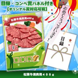 目録・コンペ賞パネル付き 松阪牛焼肉用400g【オリジナル賞対応可能
