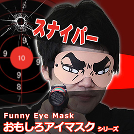 おもしろアイマスク スナイパー