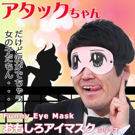 おもしろアイマスク アタックちゃん
