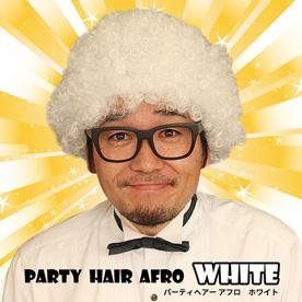紅白対決!パーティーアフロ(ホワイト)